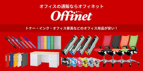 offinet