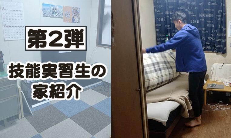 【第2弾】実習生はどんな宿舎に住んでいるの?