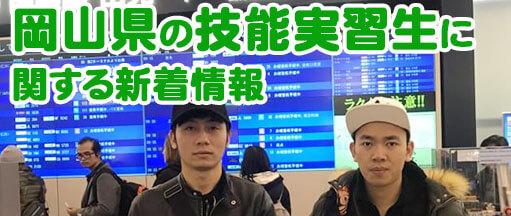岡山県新着情報バナー