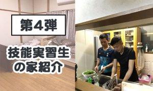 【第4弾】実習生はどんな宿舎に住んでいるの?