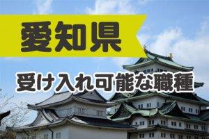 愛知県で受け入れ可能な技能実習生の職種は?