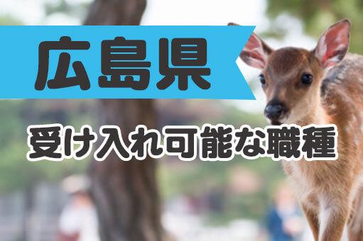 広島県で受け入れ可能な技能実習生の職種は?