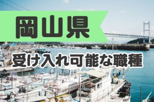岡山県で受け入れ可能な技能実習生の職種は?