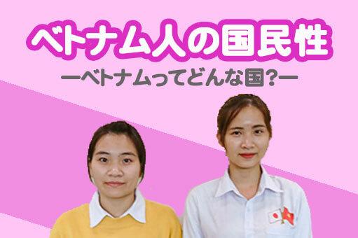 ベトナム人技能実習生ー国民性と国の特徴ー