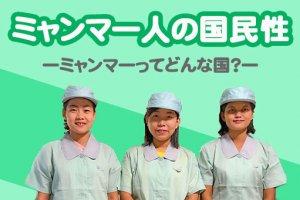 ミャンマー人技能実習生ー国民性や国の特徴ー