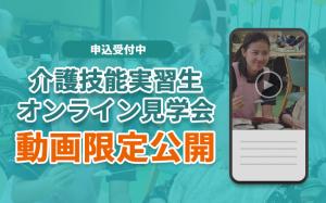 介護施設人材採用担当者向け 技能実習生オンライン見学会開催…