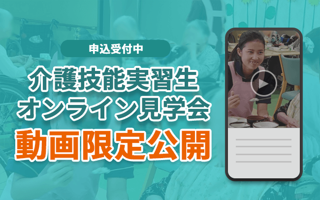 介護技能実習生オンライン見学会録画視聴