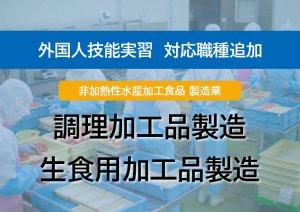 調理加工品製造・生食用加工品製造作業が新しく追加されました