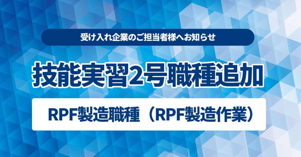技能実習対象職種にRPF製造が新しく追加され…