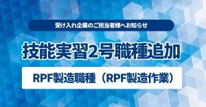 技能実習対象職種にRPF製造が新しく追加されました