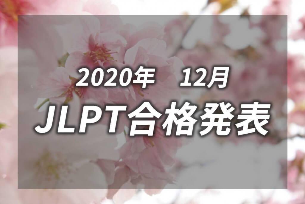 2020年12月のJLPT結果発表
