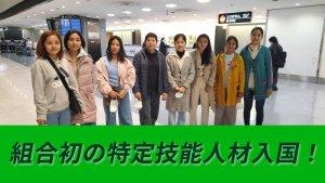 入国制限前最後の実習生と特定技能人材が入国しました