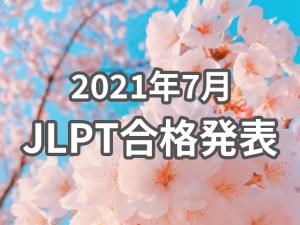 JLPT結果発表
