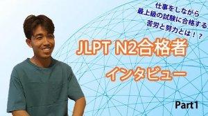 JLPTN2合格者にインタビュー公開